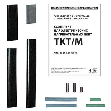 Купить Комплект TKT/M