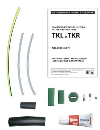 Купить Комплект TKR/S