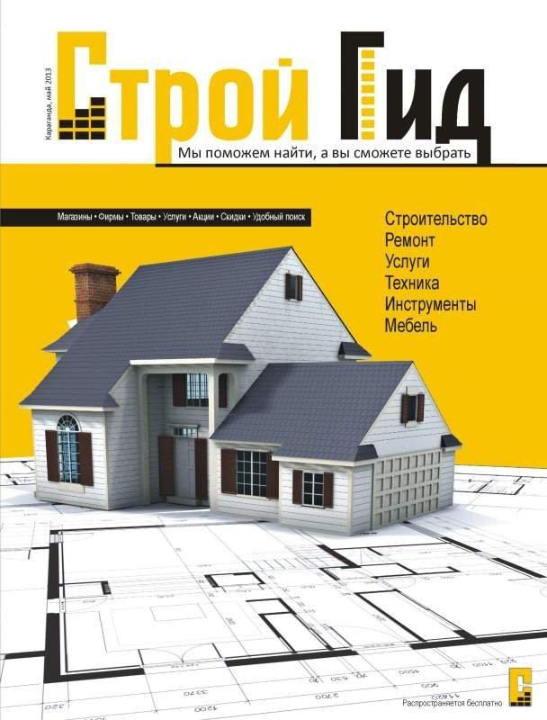 Строительные материалы и услуги, журнал строительная компания тавр