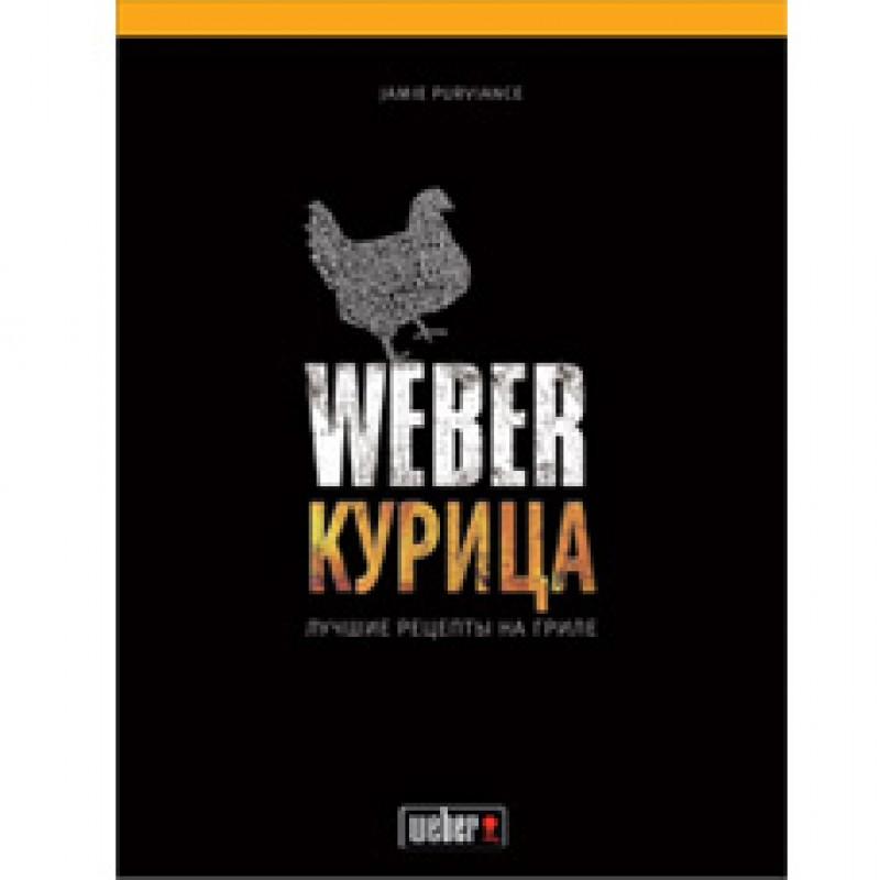 "Купить Книга ""Weber: Курица"""