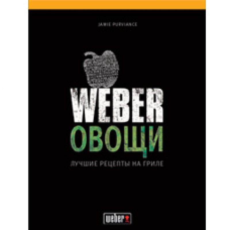 """Купить Книга """"Weber: Овощи""""."""