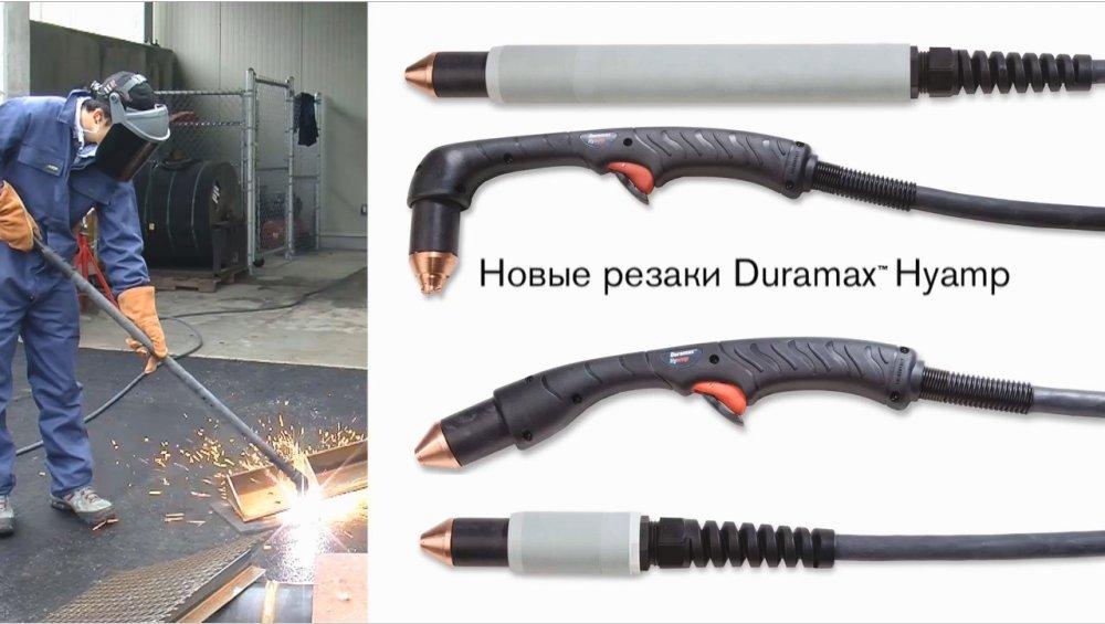 Купить Резаки DURAMAX И DURAMAX-HYAMP