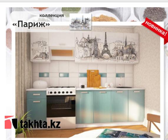 """Купить Кухня-""""Париж"""""""