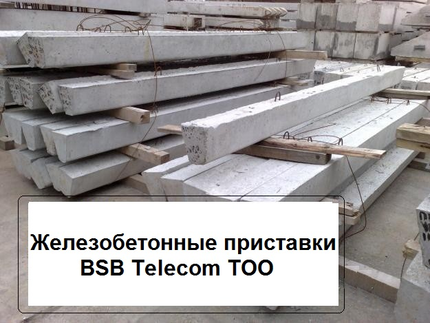 Тоо казахстанские железобетонные изделия фальцевые стеновые кольца