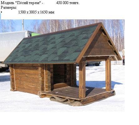 цена будка для собаки фото