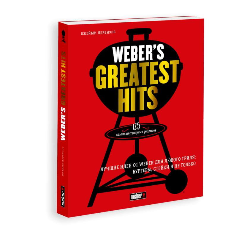Купить Книга Weber's Greatest Hits