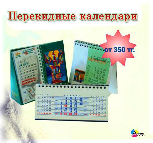 Купить Календари перекидные