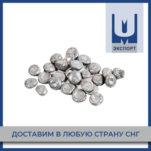 Купить Сплав Розе ТУ 6-09-4065-88 гранулы