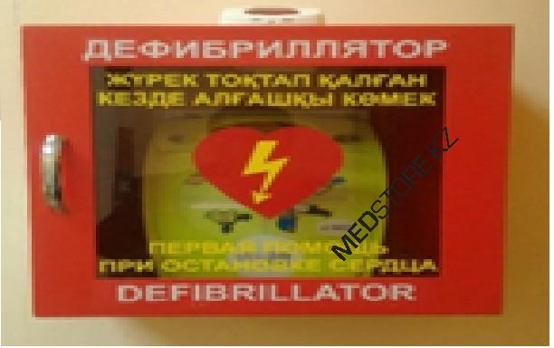 Купить Шкаф-бокс настенный для хранения Дефибриллятора AED Plus