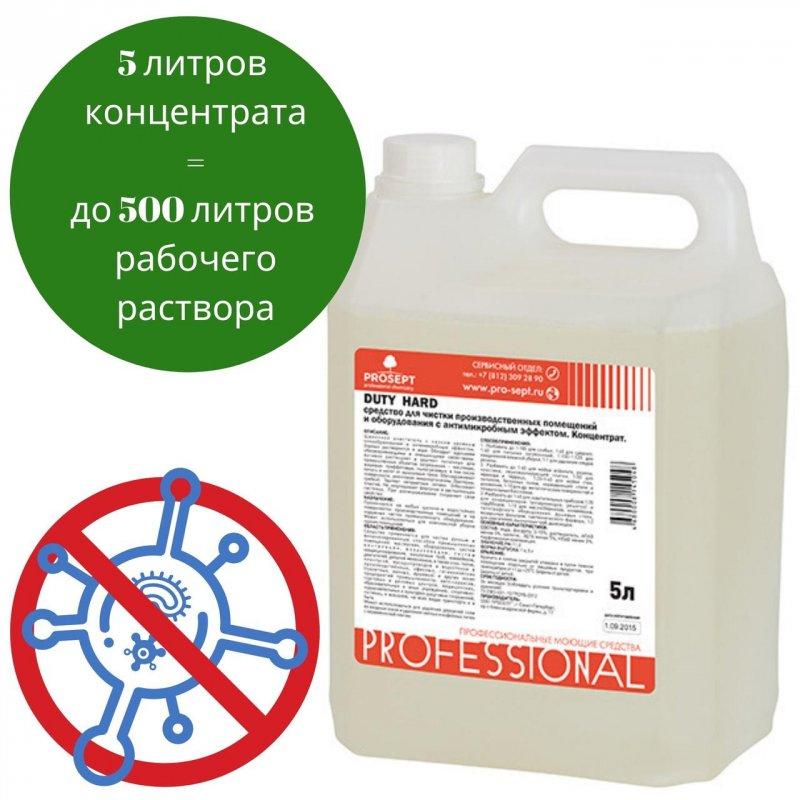 Дезинфицирующее моющее средство для производственных помещений 249-5 Duty HARD (DZ) Концентрат(1:10 - 1:100).