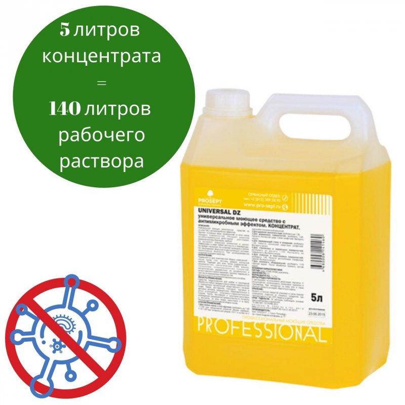 Дезинфицирующее моющее средство на основе ЧАС универсальное 107-5 Universal DZ Концентрат(5 л.=140 л.), 5 л.