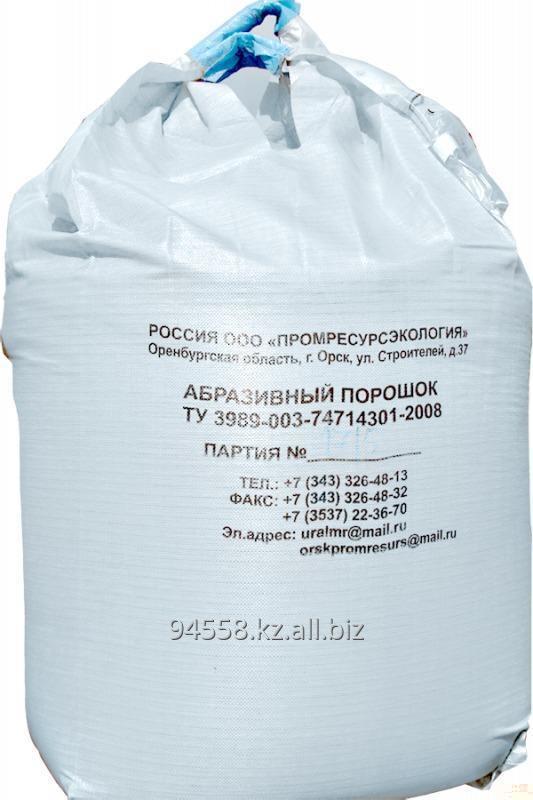 Купить Абразивные порошки Алматы