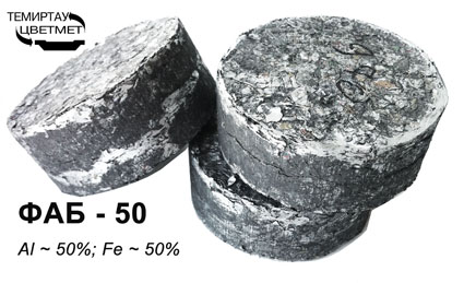 Купить Алюминий для раскисления, Ферро-алюминий ФАБ-50, замена АВ-87