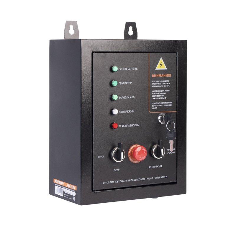 Купить PATRIOT Система автоматической коммутации генератора GPA 715W
