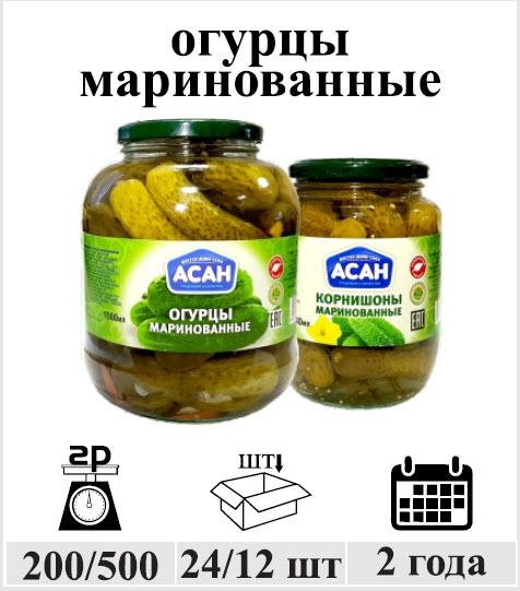 Огурцы маринованные 500 гр.
