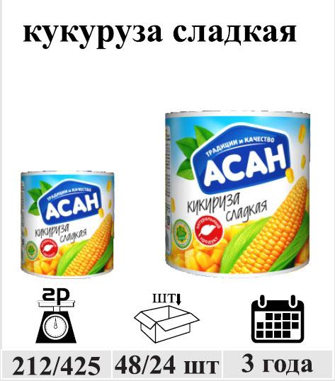 Кукуруза сладкая 425 гр.