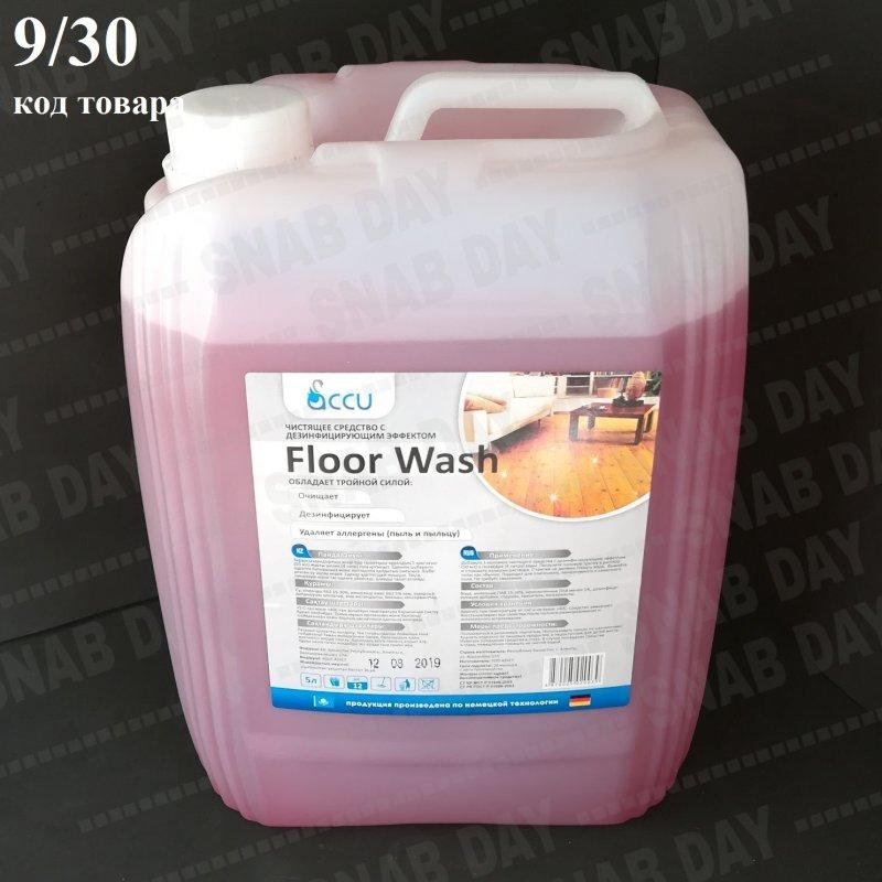 """Купить Средство для мытья полов """"Floor Wash"""", 5 литров"""