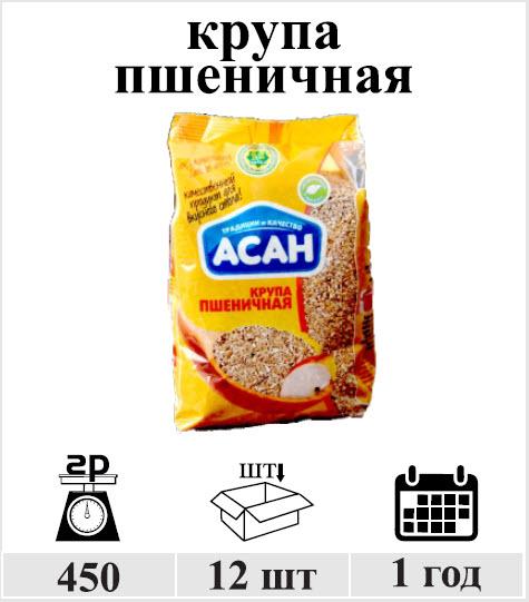 Пшеничная крупа 450 гр.