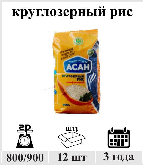Купить Круглозерный рис 900 гр.