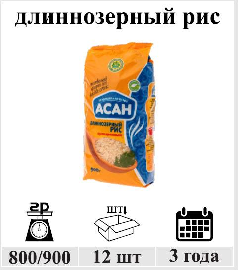 Длиннозерный рис 900 гр.