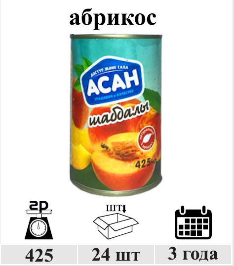 Абрикосы Казахстан