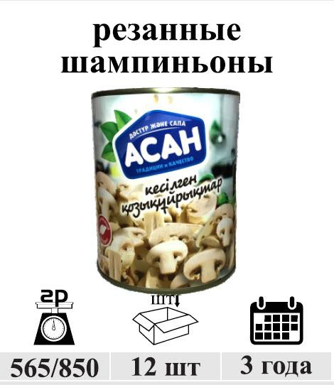 Грибы консервированные Казахстан