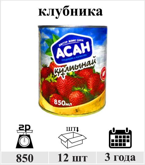 Клубника консервированная Казахстан