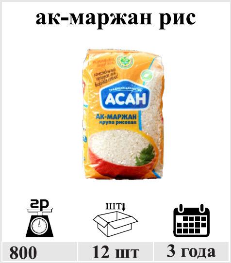 Рис Казахстан