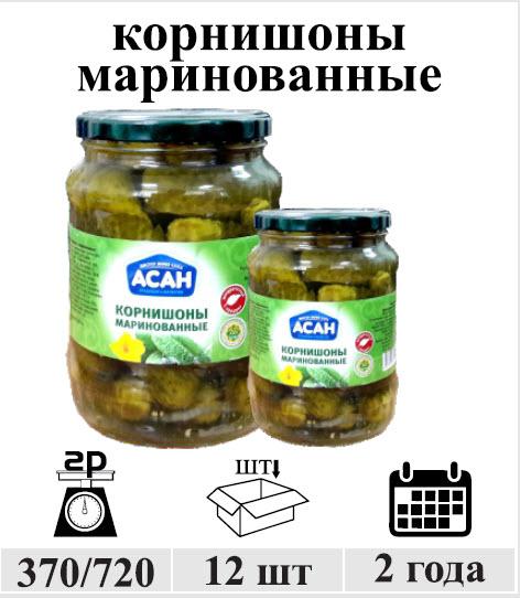 Корнишоны маринованные Алматы