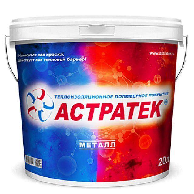 Купить Теплоизоляционное полимерное покрытие АСТРАТЕК металл