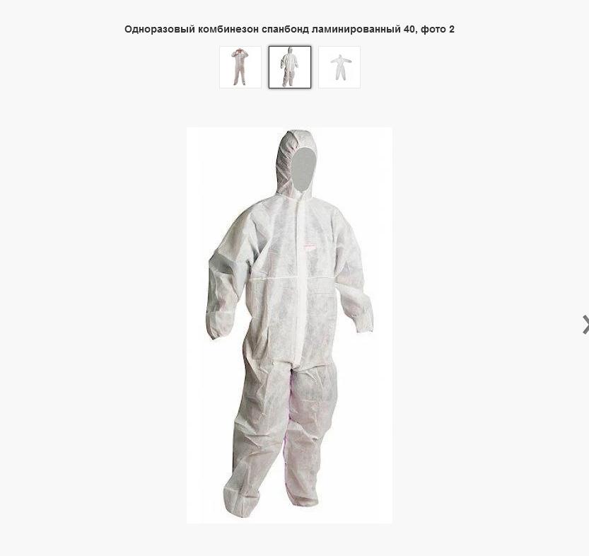 Купить Одежда медицинская одноразовая