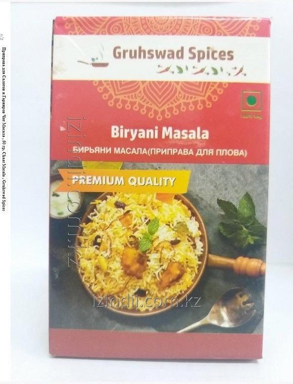 Приправа для Салатов и Гарниров Чат Масала , 50 гр, Chaat Masala , Gruhswad Spices