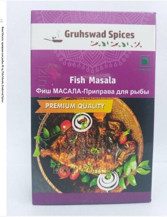 Фиш Масала -приправа для рыбы, 50 гр, Fish Masala, Gruhswad Spices