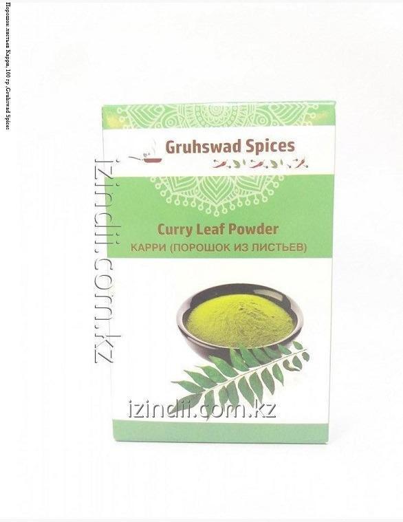 Порошок листьев Карри, 100 гр ,Gruhswad Spices