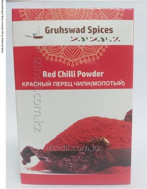 Красный перец Чили, молотый, 100 гр, Gruhswad Spices