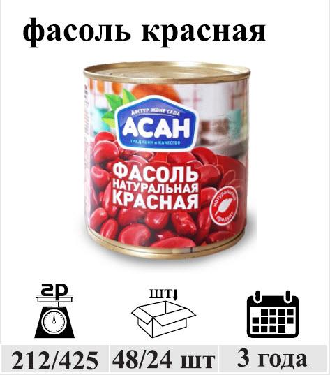 Фасоль красная консерированная Алматы
