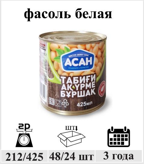 Фасоль белая консервированная Алматы