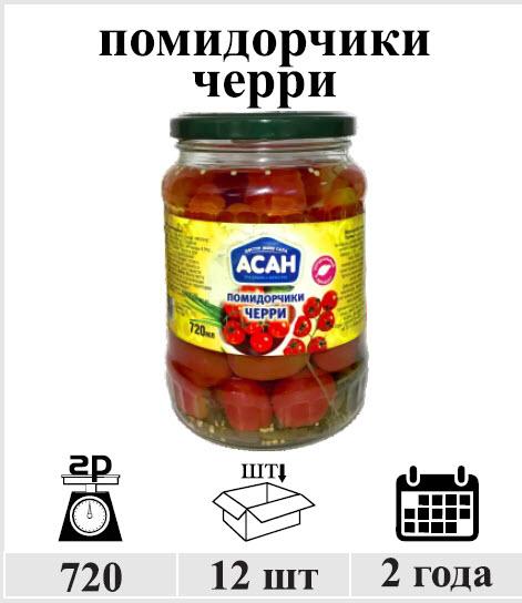 Помидоры-черри Алматы