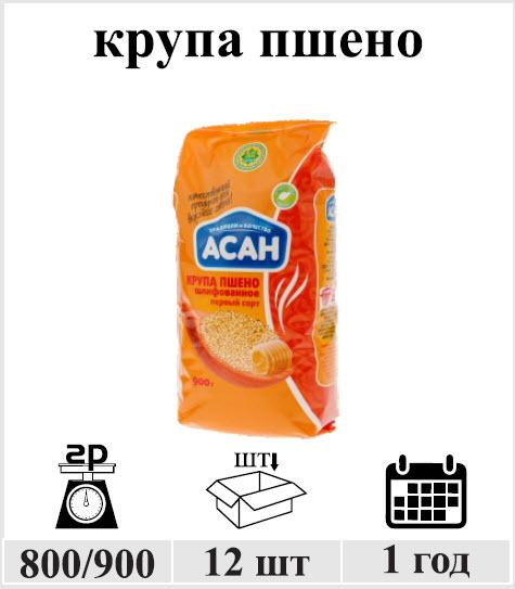 Пшенная крупа Алматы