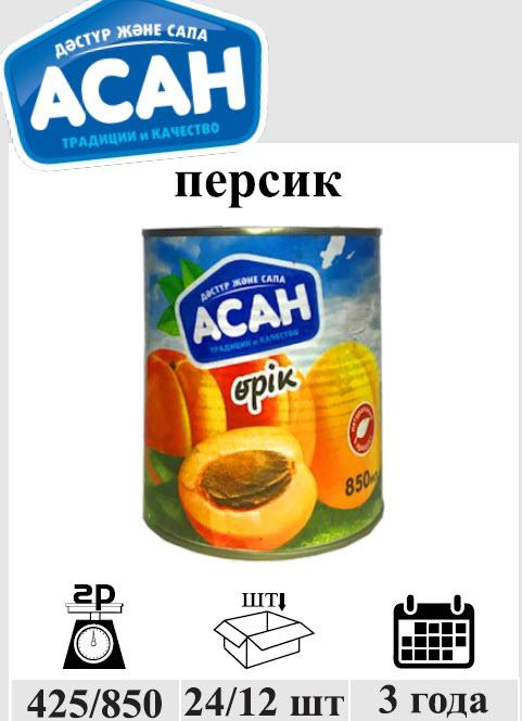 Консервированные персики Казахстан