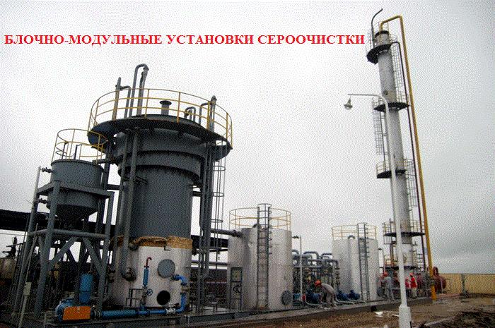 Купить Блочно-модульные установки сероочистки газа