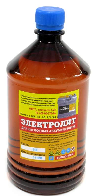 Купить Электролит кислотный для аккумуляторов марки 1,28