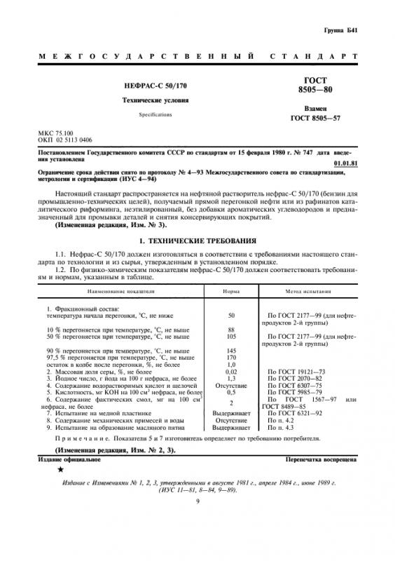 Купить Нефрас С50/170