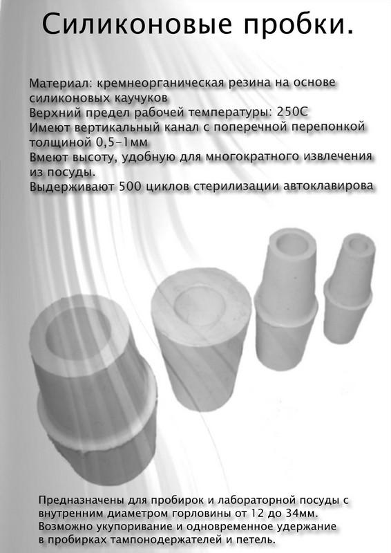 Купить Пробка силиконовая ПС-14,5 (двухконусная, для пробирок диам.12-16мм)