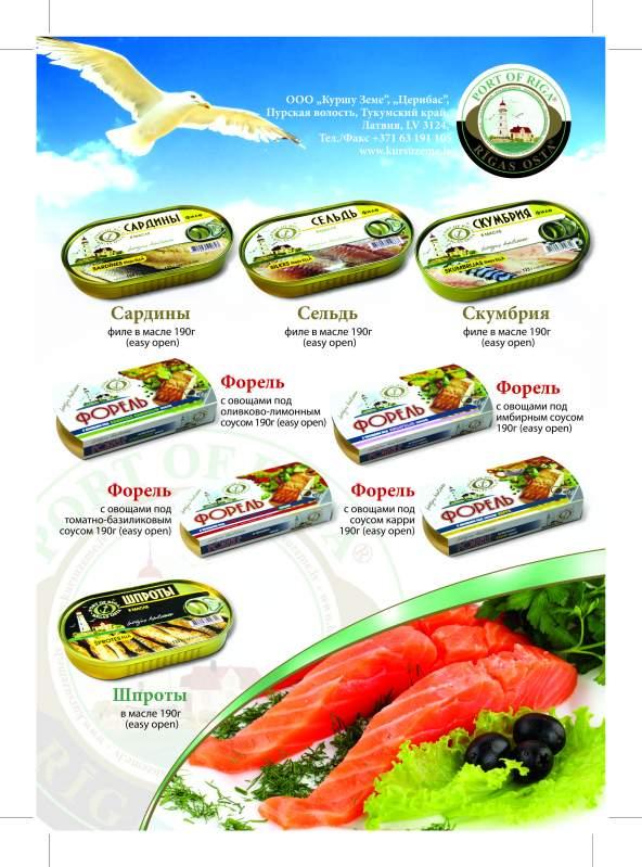 Купить Форель с овощами 190 гр