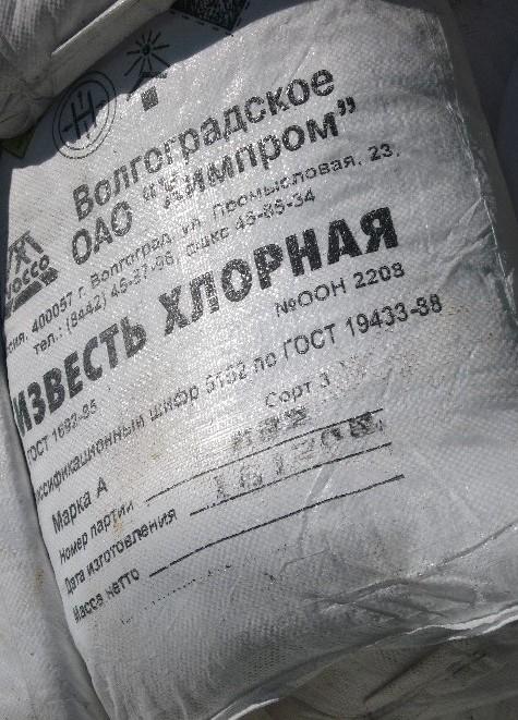Купить Известь хлорная, 1.0 кг, ГОСТ 1692-85 техн.