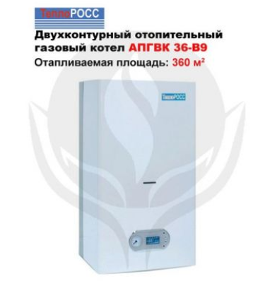 Котел ТеплоРосс АПГВК 36-В9