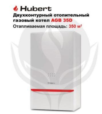 Котел Hubert AGB 35DC