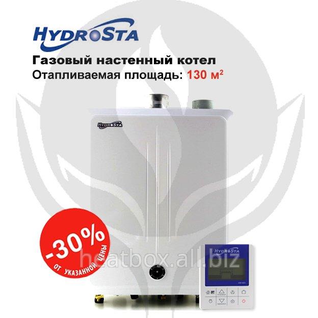 Котлы газовые Hydrosta HSG-130 SD со скидкой 30 %