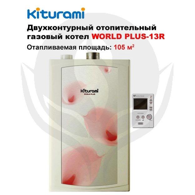 Котел газовый отопительный Kiturami WORLD PLUS-13R